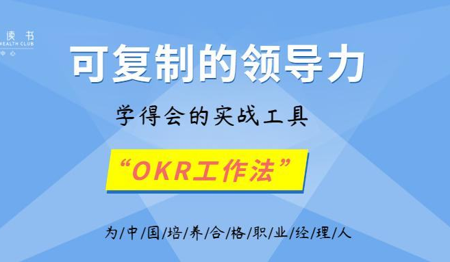 """第45期 """"OKR目标管理法"""" 谷歌、腾讯、头条都在使用的管理方法"""