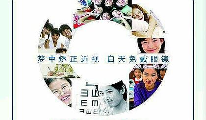 互动吧-北京戴梦得荷兰梦享角膜塑形镜数字化免试戴定镜
