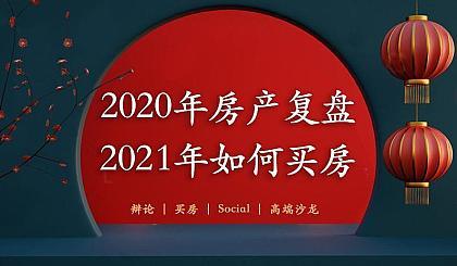 互动吧-2020年房产复盘 暨 2021年如何买房