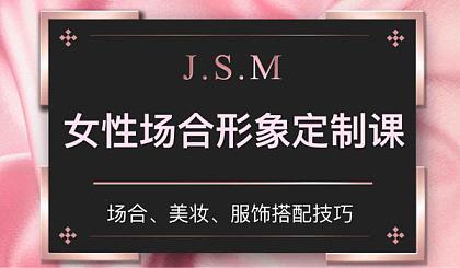 互动吧-杭州时尚女人【女性个人形象场合定制】