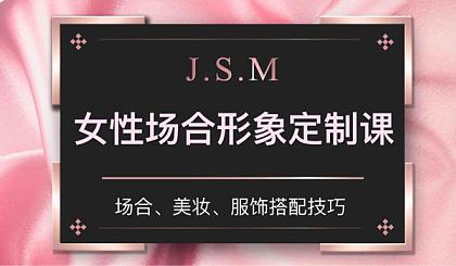 互动吧-北京时尚女人【女性个人形象场合定制】