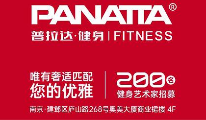 互动吧-南京奥美大厦 普拉达健身游泳 体验免费报名处
