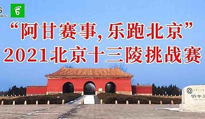 互动吧-阿甘赛事北京十三陵挑战赛招募志愿者