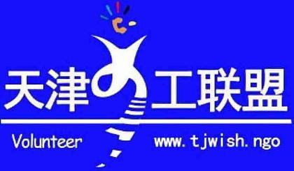 互动吧-2021年度天津义工联盟志愿者招募春季