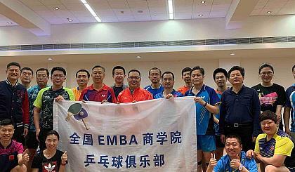 互动吧-全国商学院EMBA周日开打啦!
