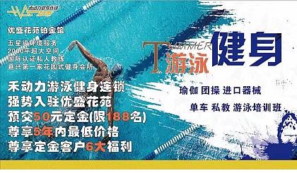 互动吧-禾动力游泳健身招募前188名创始会员