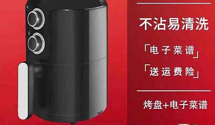 互动吧-凭信用卡免费领取价值398元的扬子空气炸锅机