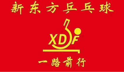 互动吧-【新东方乒乓连锁】祝贺滨州大润发校区开业!免费学一个月! 连续推介一周送168球拍一支!(限99人)