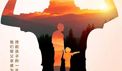 互动吧-青岛爱上●幸福吧庆祝父亲节和徽州文化营分享沙龙