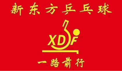 互动吧-【新东方乒乓连锁】祝贺滨州大润发校区开业!免费学一个月!!!【第二期】