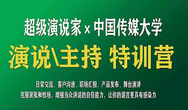 中国传媒大学【超级演说家 演说主持特训营】