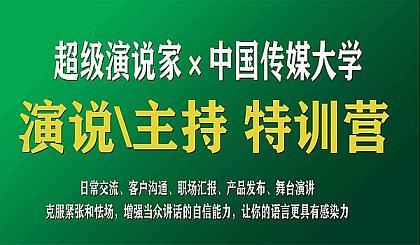 互动吧-中国传媒大学【超级演说家 演说主持特训营】