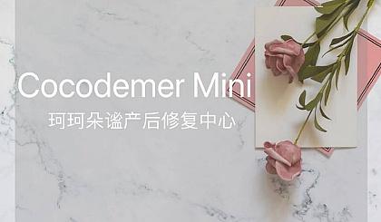 互动吧-Cocodemer产后恢复中心(清江苏宁店)邀请您探店体验项目