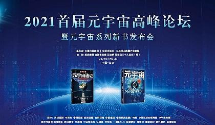 互动吧-2021中国首届元宇宙高峰论坛