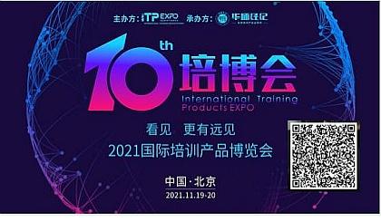 互动吧-第十届国际培训产品博览会