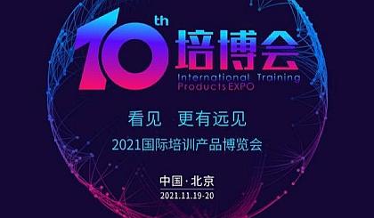 互动吧-第十届培训行业发展大会