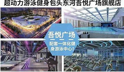互动吧-东河吾悦广场超动力游泳健身包头**游泳健身会所,前288名享受***格以及豪礼相送