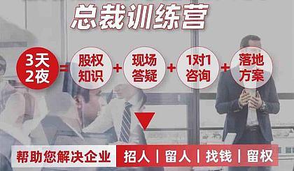 互动吧-股权激励与合伙人制总裁训练营 9月24-26日 北京