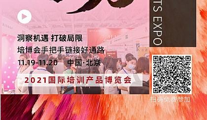 互动吧-国际培训产品博览会