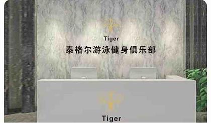 互动吧-(官方报名)邓州建业广场-泰格尔游泳健身招前288名 预交100抵1000首年免费