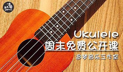 互动吧-【10月2日】追梦 ukulele 尤克里里 周末免费公开课—零基础到自弹自唱