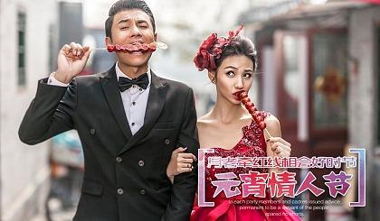 互动吧-【北京相亲会】元宵情人节活动丨灯谜寻缘-月老牵红线相会好时节