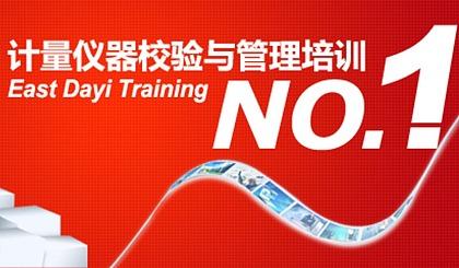 互动吧-苏州量规(计量)仪器内部校验员资格(內校员&计量管理员)培训-220期
