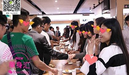 互动吧-【单身汇*潮州站】12月8日周六晚120人特大单身交友活动