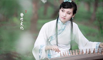 互动吧-静竹文化之筝乐精品课程 静生活竹文化 琴棋书画诗酒茶花