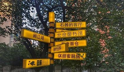 互动吧-重庆周末慢生活/这座城市的美好都在这
