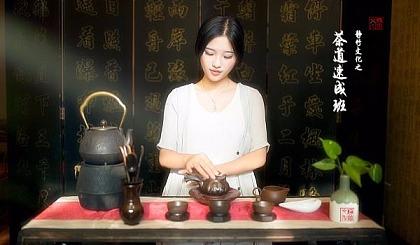 互动吧-茶道速成班 静竹文化精品课程 想学的快来哦 学完可赚钱