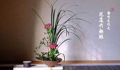 互动吧-花道兴趣班 静竹精品课程