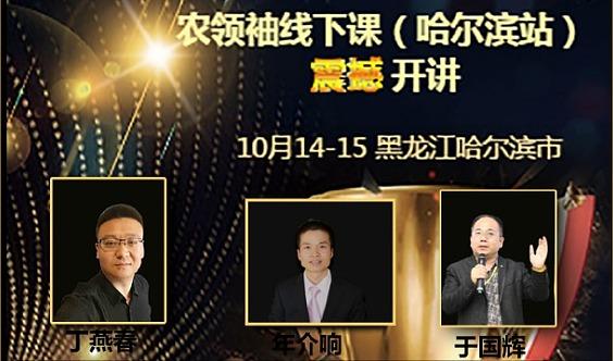 10月14~15日 农领袖线下课(哈尔滨站)震撼开讲!