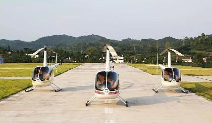 互动吧-2020年赣州雪玉飞机之家直升机有限公司招生简章