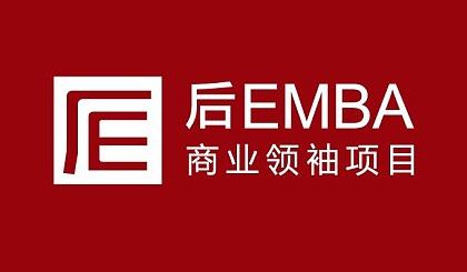 互动吧-2019后EMBA商业领 袖项目10月12日北京开学,79.8万/人,学制两年(第25班