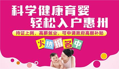 互动吧-育婴师(月嫂)培训考证,拿高额补贴,凭证入户惠州!