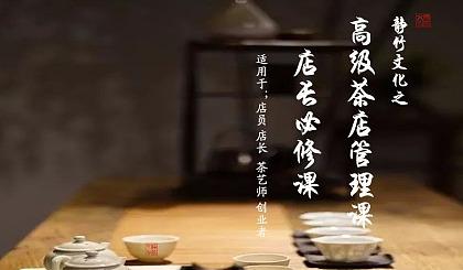 互动吧-茶店高级管理课(店长必修课)-静竹文化
