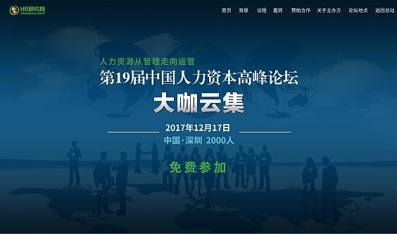免费-深圳-12月17日-人力资源三支柱(COE、HRBP、SSC)从理论到实践创新