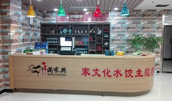 满家兴水饺成为自助饺子加盟店排行榜中的大品牌