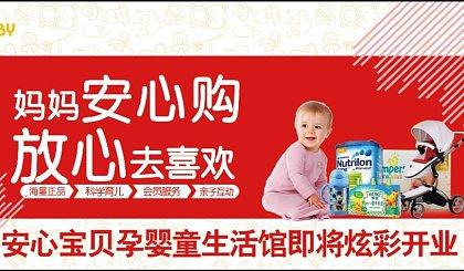 互动吧-安德利安心宝贝孕婴童生活馆开业豪华礼包