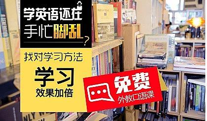 互动吧-【北京零基础英语培训体验课】只要开始,永远不晚;只要进步,总有空间!