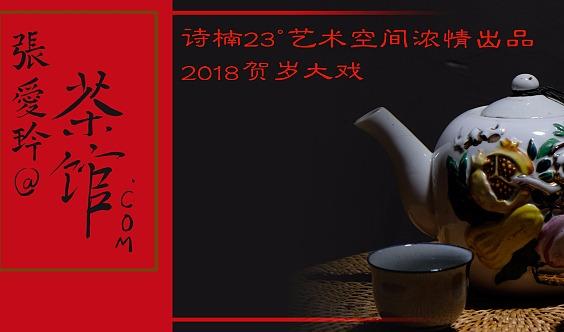 宁夏文艺老炮联袂主演2018贺岁大戏售票开启!