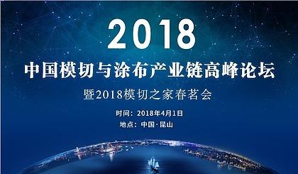 互动吧-2018中国模切与涂布产业链高峰论坛暨春茗会(报名入口)