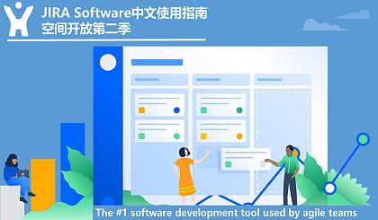 互动吧-JIRA Software中文使用指南阅读开放日-第二季