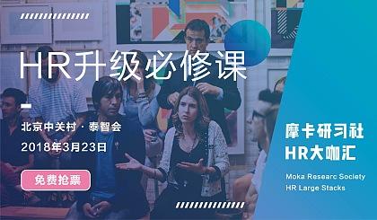 互动吧-HR升级必修课,3月23日北京站【现场赠书】
