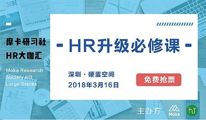 互动吧-HR升级必修课,3月16日深圳站【现场赠书】