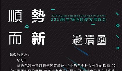 """互动吧-2018顺丰""""绿色包装""""发展峰会"""