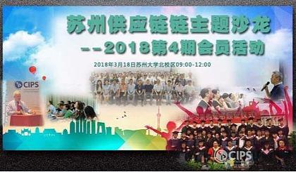 互动吧-2018年(第4期)苏州供应链主题沙龙暨2018年(上)CIPS苏州集体颁证仪式
