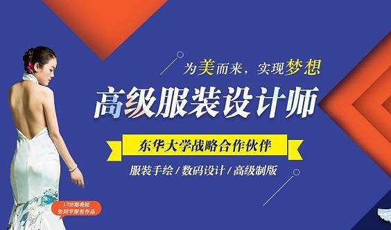 上海高端服装设计师培训学校,紧跟时尚潮流,拒绝落伍从此刻开始