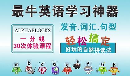 互动吧-4-12岁自然拼读系列课程--Alphablocks